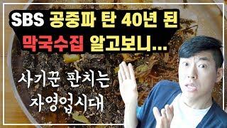 #68 SBS 공중파 탄 40년된 막국수집 알고보니, 광고사기꾼 판치는 현 자영업시대