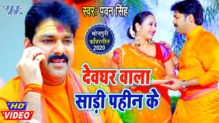 #Video I #Pawan Singh I देवघर वाला साड़ी पहीन के I Priyanka Singh, Rani Chatterjee I 2020 Bolbam Song