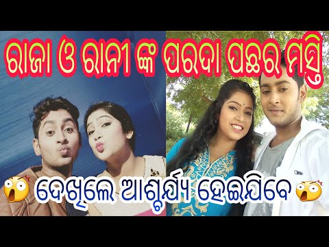 ରାଜା ଓ ରାନୀ ଙ୍କ ପରଦା ପଛର ମସ୍ତି | Taranga Tv Seriel Ranee | Raja and Rani Ofscreen Masti
