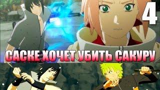 НАРУТО ПРОТИВ САСКЕ ► Naruto Ninja Storm 3 Full Birst Прохождение на русском #4