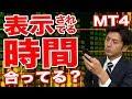 MT4 日本時間の表示方法 設定 やり方  FXやバイナリーで役立つおすすめの小技