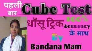 Railway /Metro /RRB Exam/ ALP Psycho/ Cube Test/ Test 3/ CBT 3/ Bandana Mam