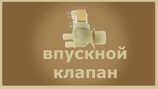 Впускной клапан(Впускной клапан стиральной машины., 2014-11-02T12:28:34.000Z)