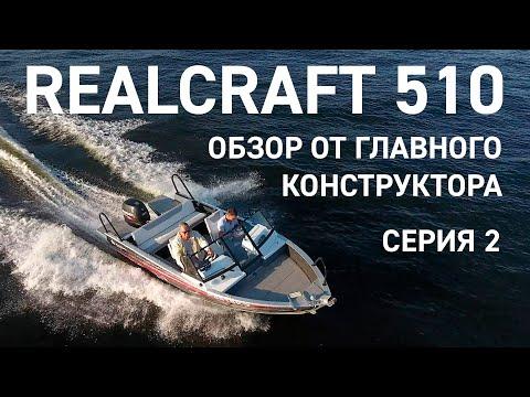 Realcraft 510 обзор от конструктора моторной лодки. Серия 2.