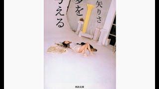 綿矢りさ作品初の連ドラ化 『夢を与える』WOWOWで放送 2004年『蹴りたい...