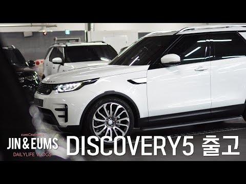 랜드로버 디스커버리5(All New DISCOVERY) TD6 HSE Luxury, 드디어 출고했어요!ㅣ엄스(엄주원)의 일상 Vlog#07