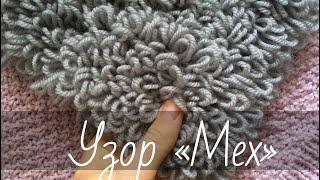 Узор «Мех» спицами. Самый эффектный узор в вязании! Подробный мастер-класс для начинающих.