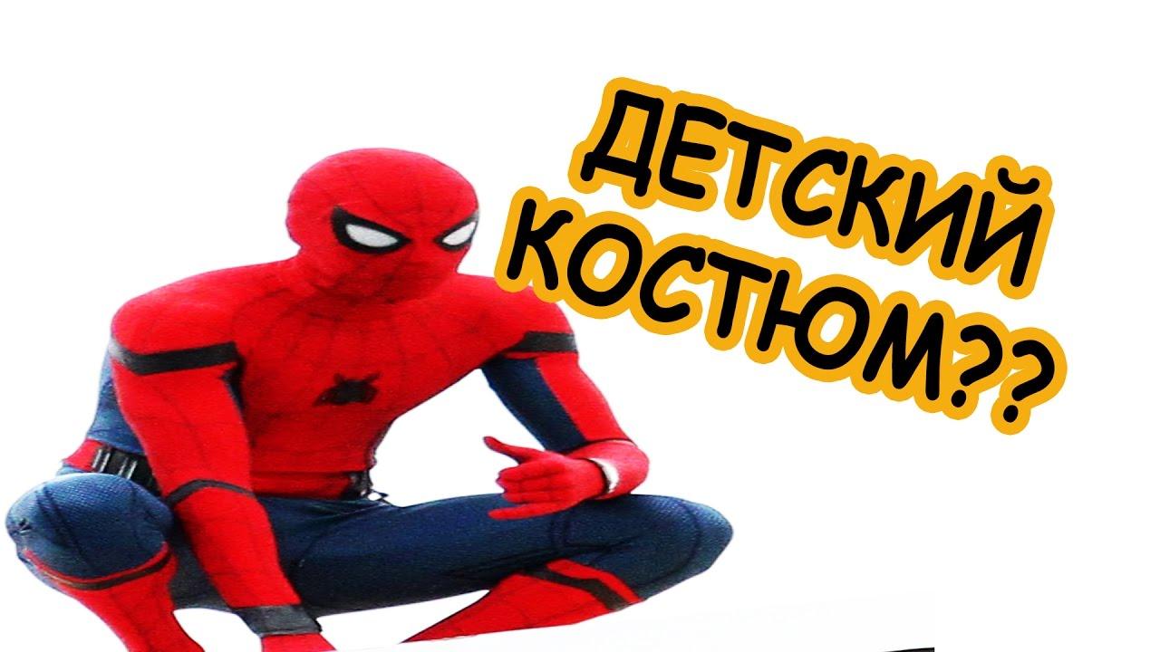 Маска человека-паука hasbro kid arachnid (b6675-1) купить в интернет магазине yakaboo. Ua. Выгодные цены ✓ отзывы ✓ подробное описание ✓.