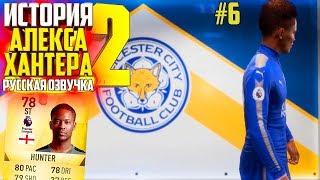 КОНЕЦ КАРЬЕРЫ ?   ИСТОРИЯ ALEX HUNTER 2   FIFA 18   #6 (РУССКАЯ ОЗВУЧКА)