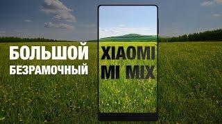 Обзор Xiaomi MI MIX - почему вы его не купите