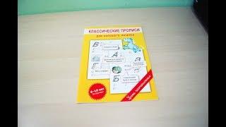Обзор: Классические прописи для хорошего почерка | volchonok90