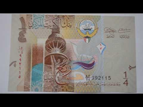 1/4 Kuwait Dinar Banknote - Quarter Kuwait Dinar bill