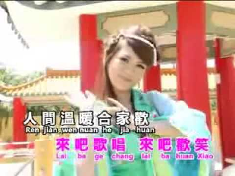 Happy Chinese New Year Imlek Song   羅燕絲 Jessy   新年來   Xin Nian Lai