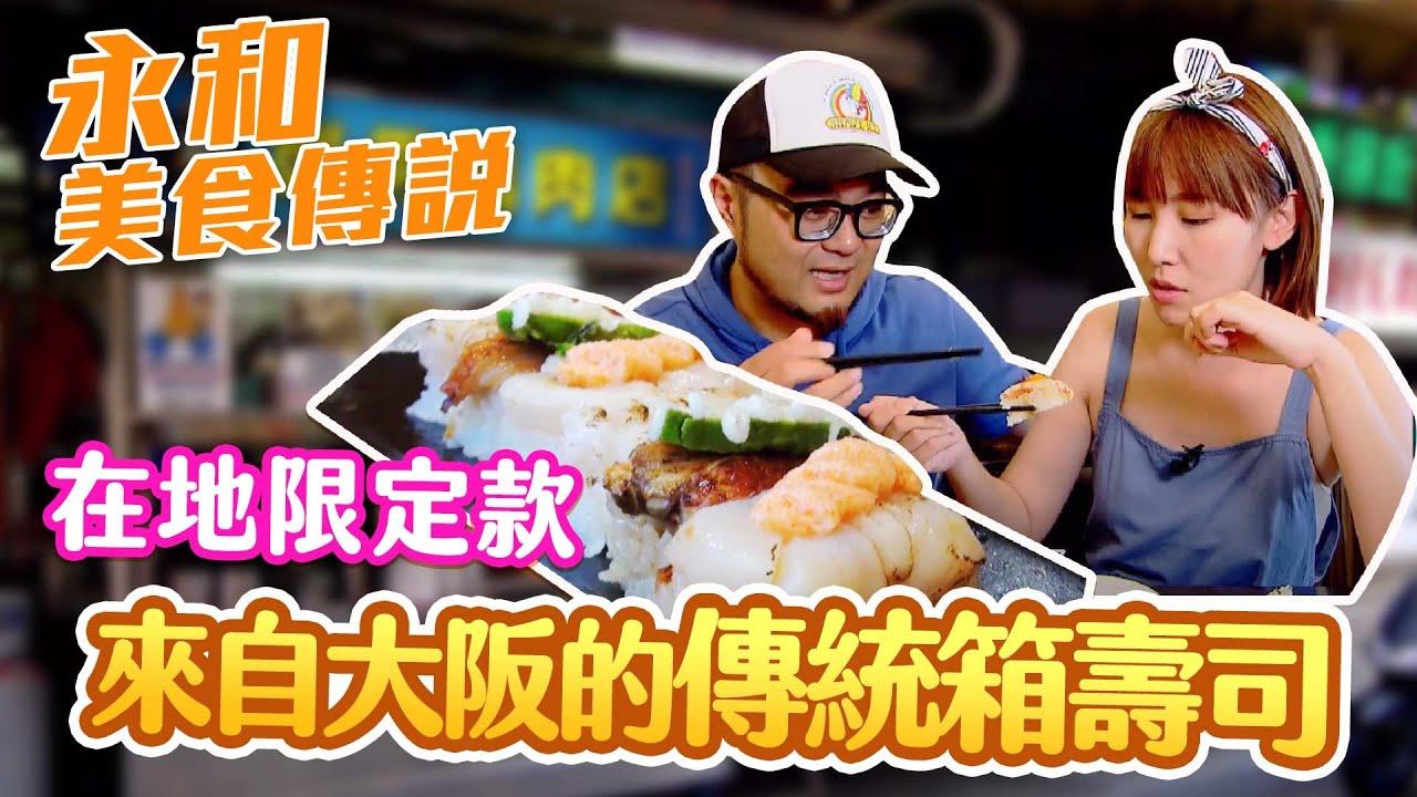 永和好食傳說 美食一條街【橋壽司】【星奇網食】