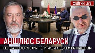 Аншлюс Беларуси. Беседа с политиком Андреем Санниковым