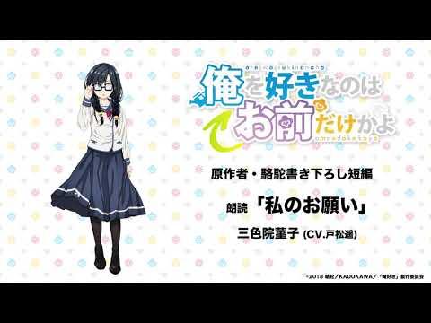「私のお願い」(CV.戸松遥)