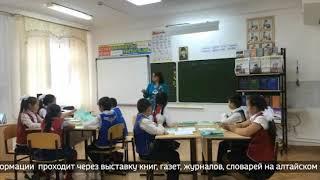 фрагмент урока алтайский язык 5 класс учитель Тужалова Эльвира Ильинична Республика Алтай