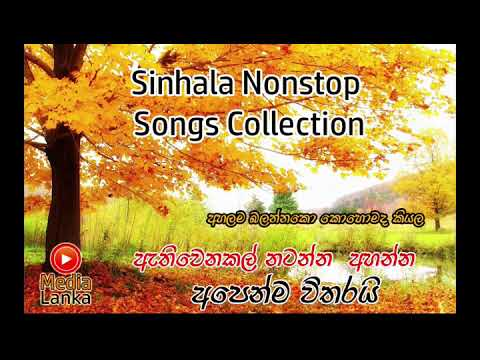 sinhala-nonstop-songs-collection-by-media-lanka