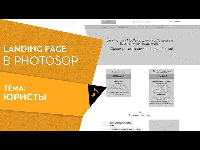 Создание прототипа для Landing page