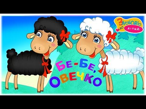 БЕ-БЕ ОВЕЧКО - Baa baa black sheep - милі дитячі пісні та розвиваючі мультики українською мовою