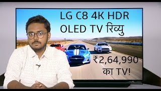 [Hindi - हिन्दी] LG C8 4K HDR OLED TV Review | Rs.2,64,990 का TV!