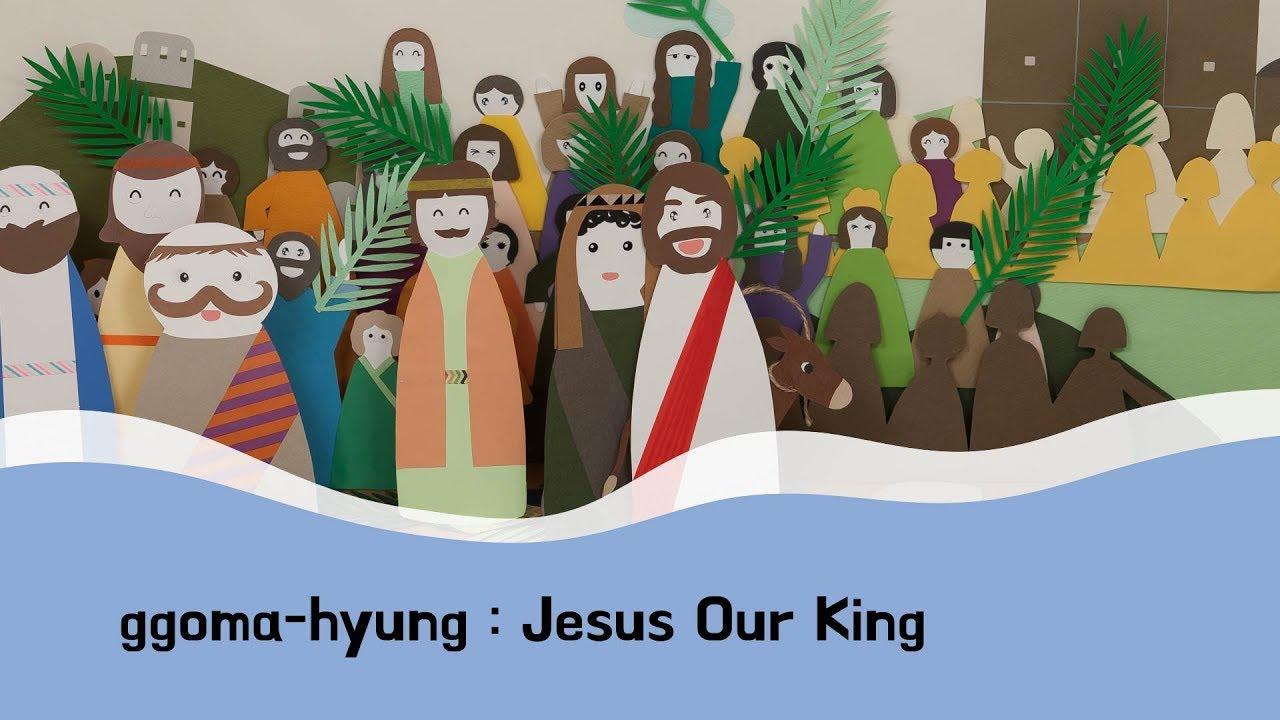 [ggoma-hyung] Jesus Our King - Palm Sunday, paperart, biblestory,  kidsbible, easter, sundayschool
