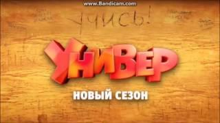 Универ Новая Общага 11 сезон ТРЕЙЛЕР 3