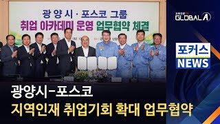 [Global A] 광양시-포스코, 지역인재 취업기회 …