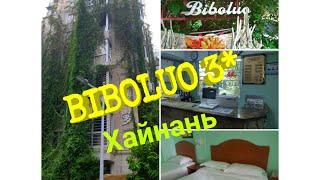 BIBOLUO 3 Хайнань Самый бюджетный отель
