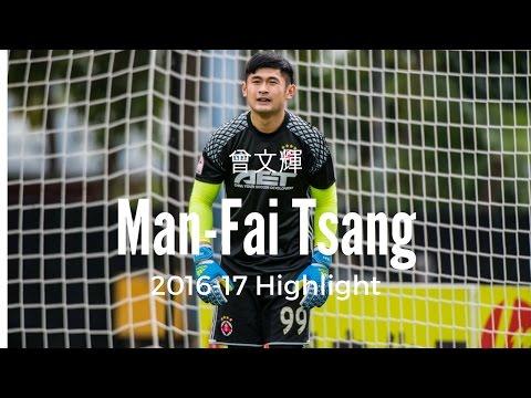 Man-Fai Tsang 曾文輝 🇭🇰 GK ■/99/ South China AA ▶︎HK no. 2 ■ Highlight 2016/2017■ [HD]