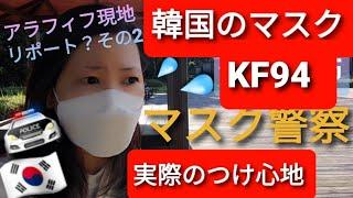 【韓国マスク KF94 】 韓国のマスク事情 アラフィフ現地リポート?韓国旅行はまだ遠い秋....