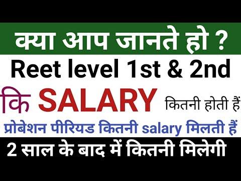Reet salary | Rajasthan 3rd grade teacher salary | rajasthan teacher 3rd grade salary | reet teacher