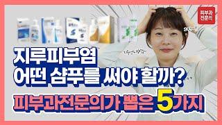 지루피부염 완치방법 & 지루성두피염 추천 샴푸 …