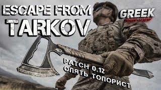 🔴 Стрим по игре Escape from Tarkov Стрим 24 часа ( Обнова патч 0.12 ) Patch 0.12  [18+] EFT