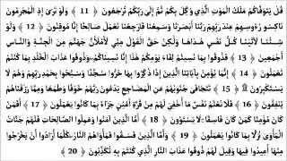 Quran Surah As ¬Sajdah Abdul Rahman Aloosi