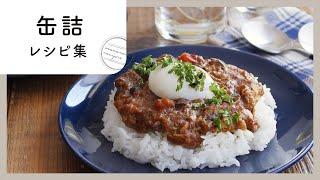 つけ麺も肉無しミートソースも作れる!缶詰レシピ集10選
