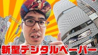 【予約開始するも即完売!】ソニーの新型デジタルペーパーをさわりに、ソニーストア銀座に行ってきた! / SONY DPT-RP1 thumbnail