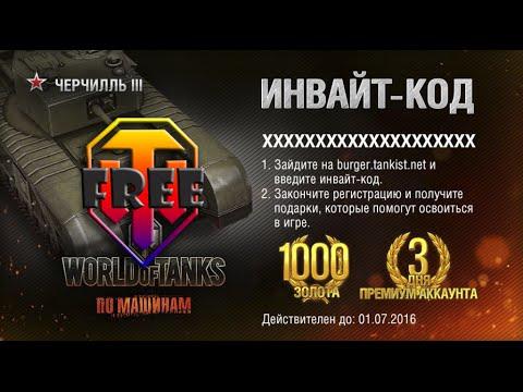 бонус код июль 2016 world of tanks