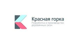 Красная Горка - завод по производству деревянных окон