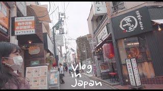 Vlog#14 일본의 레트로 거리, 시모키타자와에서 보…