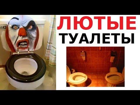 Лютые туалеты. Двухместный туалет для влюбленных.