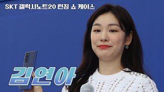 김연아, 갤럭시 노트20과 함께 [SKT 갤럭시노트20…