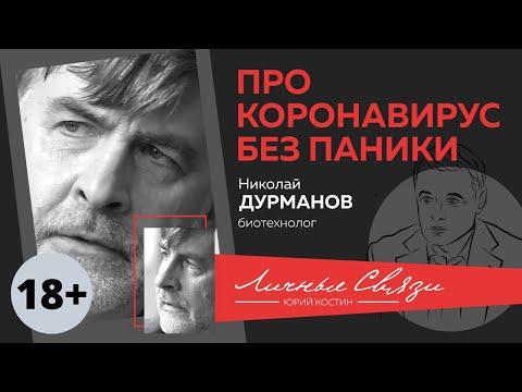 Коронавирус. Николай Дурманов о COVID-2019: когда закончится, спад и борьба