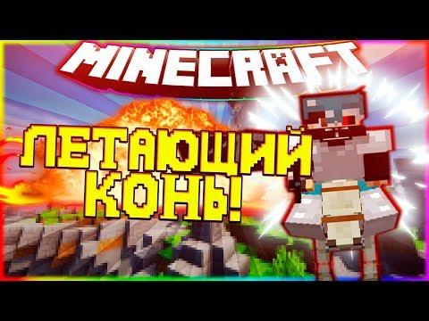 КУПИЛ ЛЕТАЮЩЕГО КОНЯ! ИГРАЮ С ПОДПИСЧИКОМ! ( Sky-wars Mini-game Hypixel Minecraft )