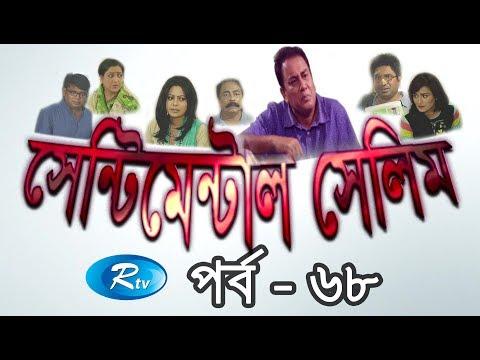 Sentimental Selim | Ep-68 | Bangla Serial Drama | Rtv