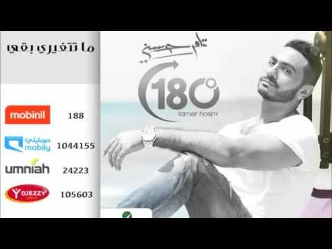 Tamer Hosny ... Matetghairy Baa - Promo | تامر حسني ... ما تتغيري بقي - برومو