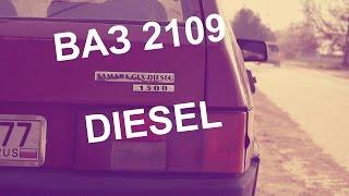 Ваз 2109 DIESEL