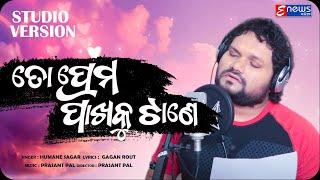 To Prema Pakhaku Tane Odia New Romantic Song Studio Version Humane Sagar HD