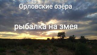 Орловские озёра Рыбалка на змея