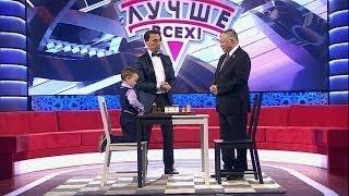 Лучше Всех ! 1 канал . Миша Осипов - Анатолий Карпов .